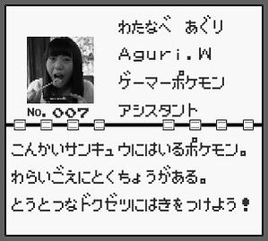 Agu_poke.png