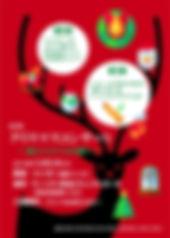 2018年クリスマス会チラシ(案).jpg