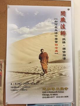 四念处禅修法会通告 The Announcement of the Four M