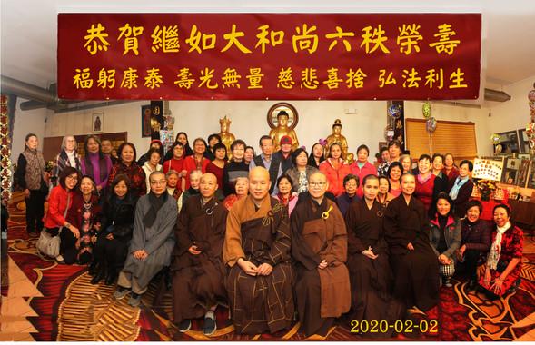 继如大和尚六秩荣寿 Master JiRu 60 Year Old Birthd