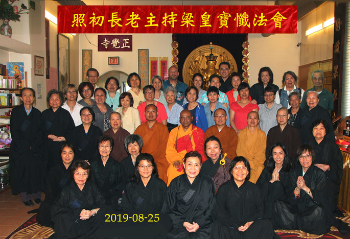 照初长老梁皇宝忏 Repentance Sutra of Liang Wu Le