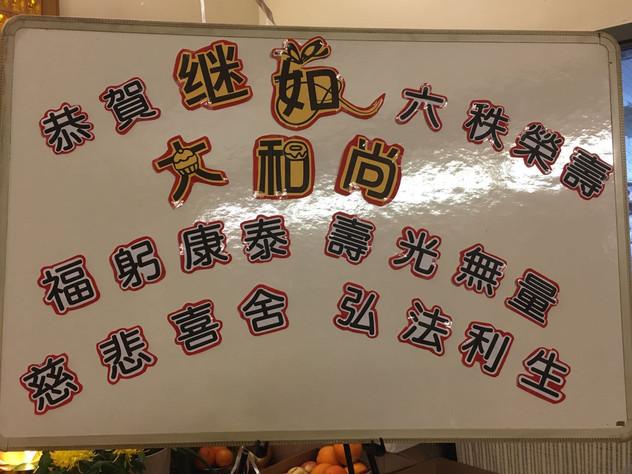 继如师父60岁生日会 Master JiRu 60-Year-Old Birth