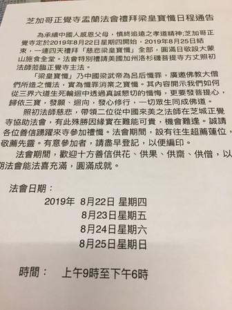 梁皇法会通告 The Announcement of the Chanting