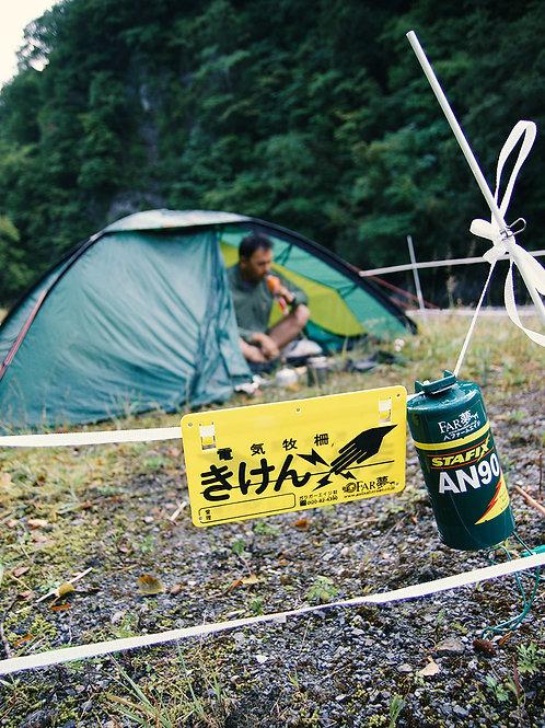 日高地方、源流アドベンチャーキャンプ 1泊2日