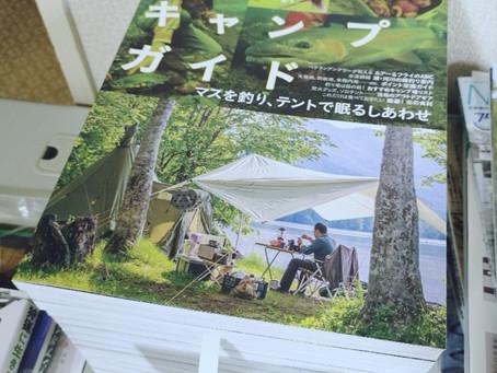 『北海道 釣り+キャンプガイド』