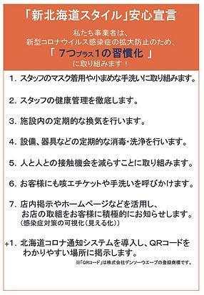 newhokkaidostyle_tegaki.jpg