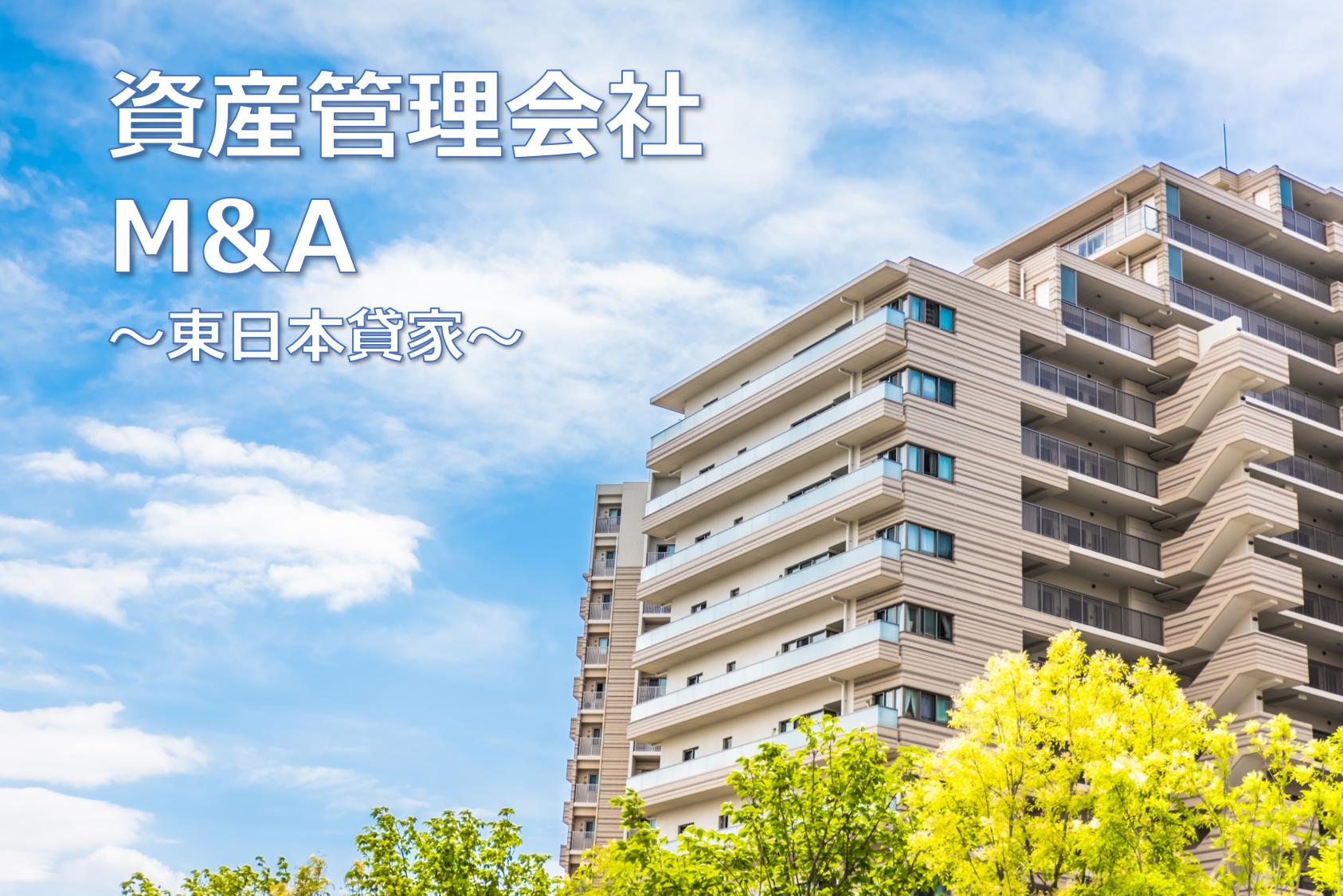 東日本貸家