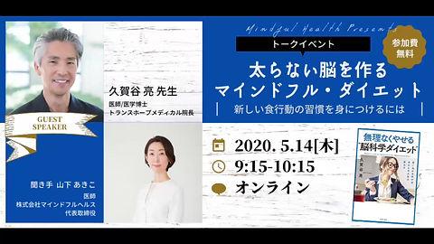 Dr.久賀谷が日本時間5月14日(木)に講演した「太らない脳を作る マインドフル・ダイエットとは?」の講演動画を公開します。  
