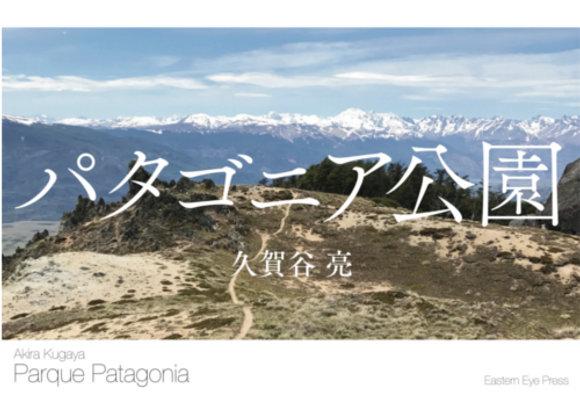 パタゴニア公園                                     Parque Patagonia