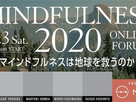 Mindfulness 2020 Oct. 3 開催