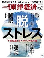 雑誌 東洋経済イメージ.jpg