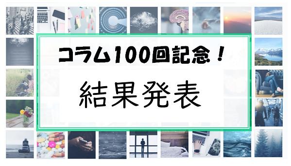 100回記念1.png
