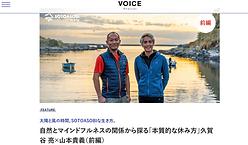 Akira Kugaya Akatsuki Sotoasobi Mindfulness Outdoors Japan