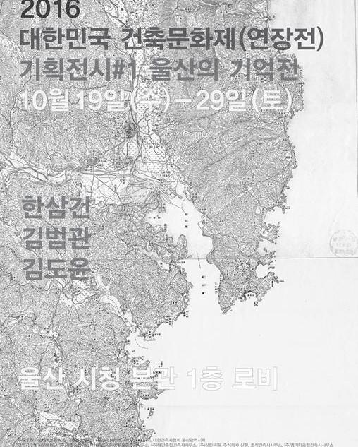 2016 대한민국 건축 문화제 (연장전)_기획전시#1.jpe