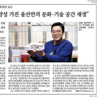 20200323 경상일보 인터뷰 기사.jpg