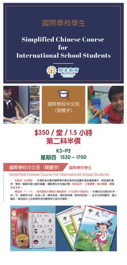 2021 國際學校_工作區域 1