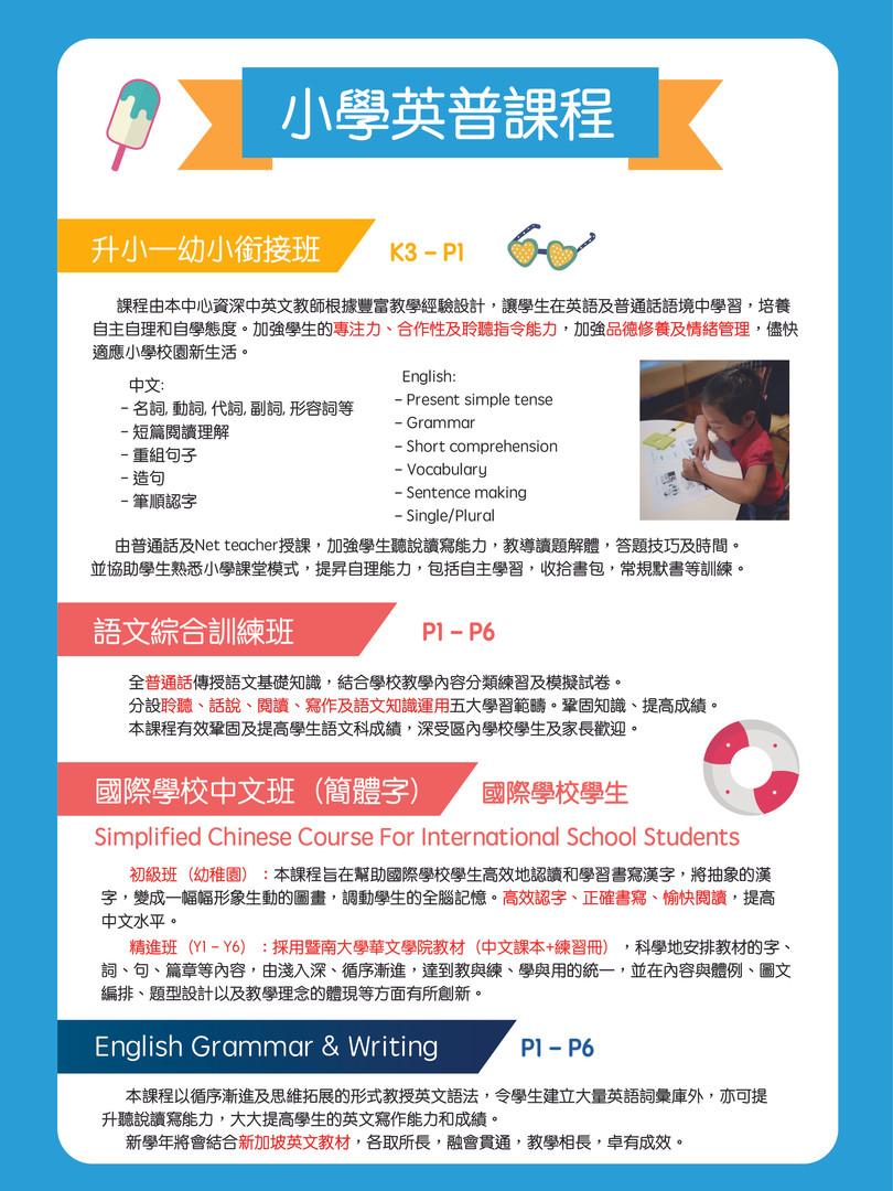 2020 summer-小學.jpg