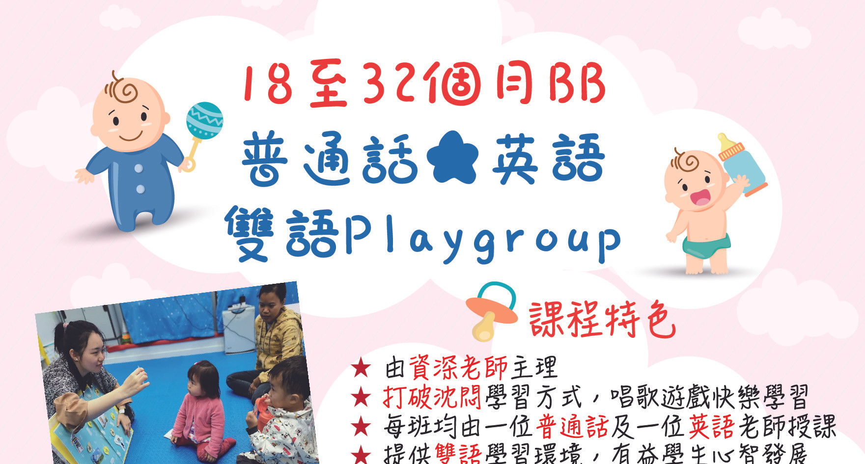 2020 Sept Playgroup_工作區域 1.jpg