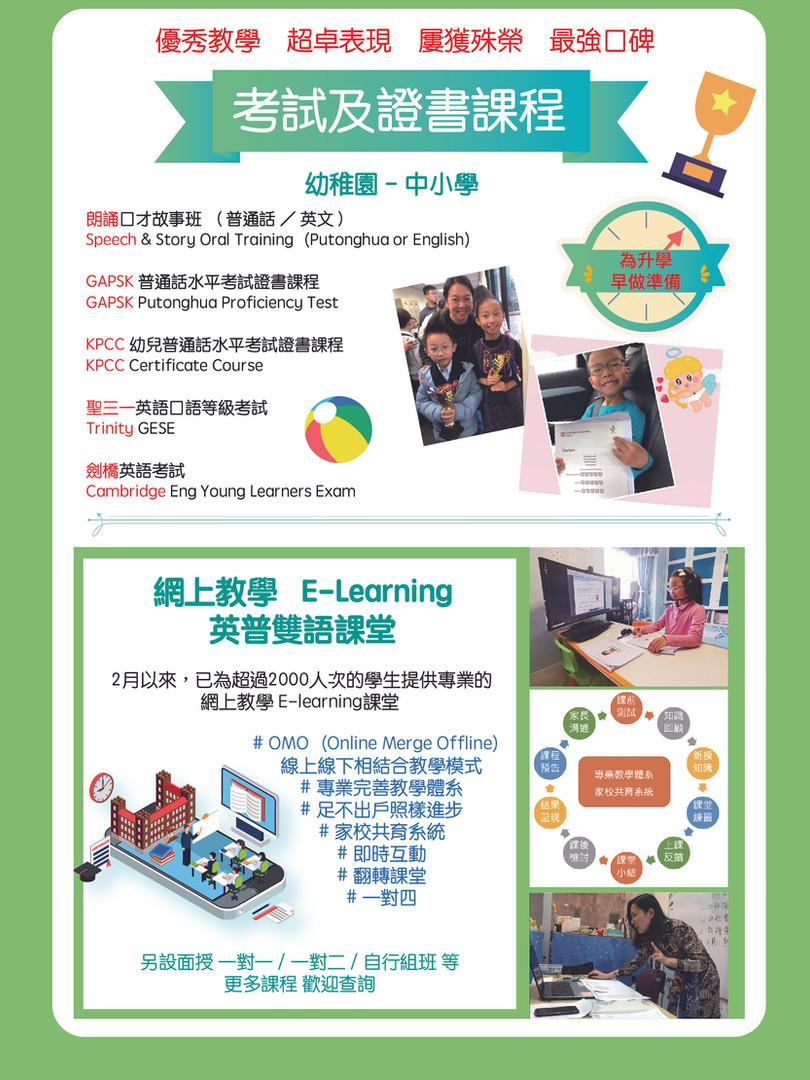 2020 summer-證書課程.jpg