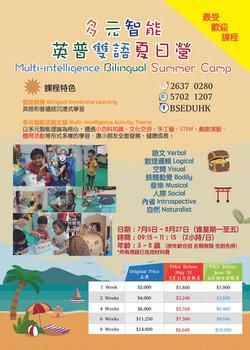 2021summer camp-02
