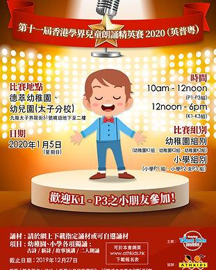第十一屆香港學界兒童朗誦精英賽2020(英普粵).jpg