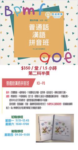 2021 漢語拼音_工作區域 1