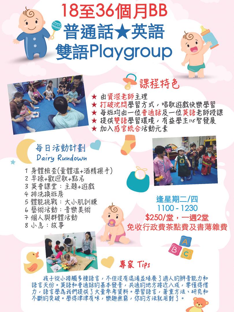 playgroup_工作區域 1.jpg
