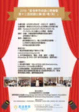 2019 speech _工作區域 1.jpg