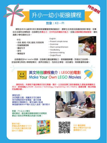 2021課程介紹-02.jpg