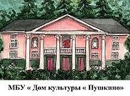 ДК Пушкино лого на сайт.jpg
