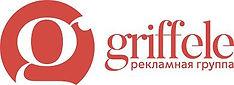 новый лого Гриффель.jpg