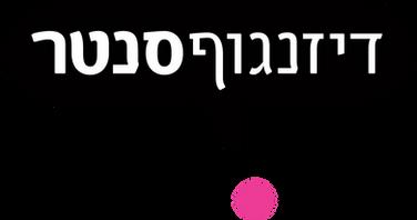 דיזנגוף סנטר