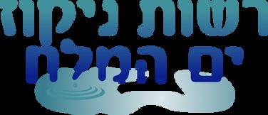 רשות ניקוז ים המלח.png