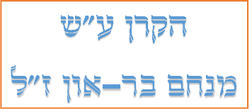 הקרן ע״ש מנחם בר-און ז״ל