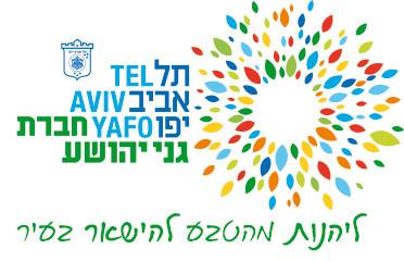 לוגו גני יהושוע.jpg