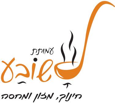 לוגו מוקטן לשובע  חינוך מזון ומחסה.jpg