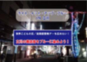 ライトイッタアップブルーin立川-入船茶屋-西通り西会商店会-キラリっ子.jpg