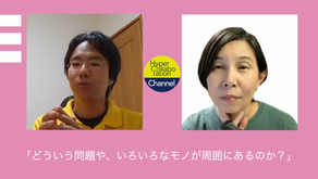 Hyper-collaboration Channel 002「ふりかえりと学習」公開しました!