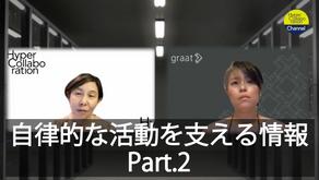Hyper-collaboration Channel 003-2「自律的な活動を支える情報 Part.2」公開しました!