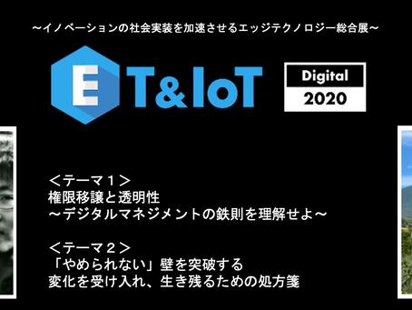 ET & IoT Digital 2020 カンファレンスプログラム配信開始。