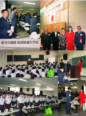 Japan Air Self-Defence Force Officer Candidate School