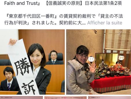 勝訴!民法第1条『信義誠実の原則』東京高等裁判所 High Court