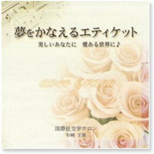 夢をかなえるエティケット 美しいあなたに 愛ある世界に♪ CD2枚組