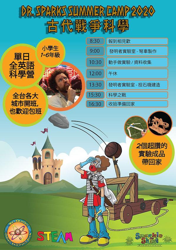SC War Poster 2.0-02.jpg