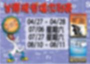 19.04_TNN JW Dates_v1.0-01.jpg