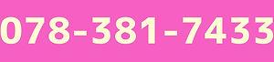 ジャム電話番号ボタン.jpg