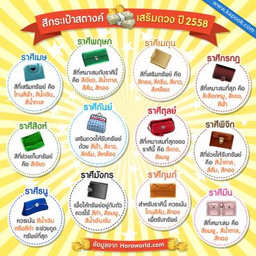 สีกระเป๋าสตางค์เสริมดวงปี 2558