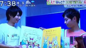 ✨「ズームイン!!サタデー」で「みんな はみがき だ〜いすき!」を読んでいただきました。