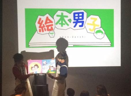 ⭐️「絵本男子」のイベントで、著書絵本が紹介されました。