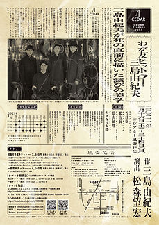 「My-Friend-Hitler」flyer裏サイズダウン.jpg